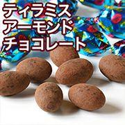 ティラミス・アーモンドチョコレート
