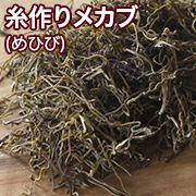 糸作りメカブ(めひび)