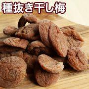大粒・果肉ふっくら:種抜き干し梅