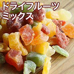 7種類のドライフルーツミックス
