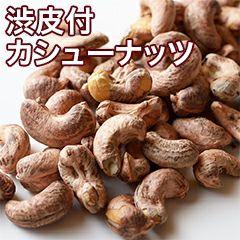 渋皮付カシューナッツ[インド産]