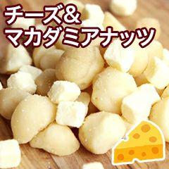 マカダミアナッツ&チーズ
