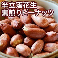 半立落花生・素煎り ピーナッツ [千葉県八街産]