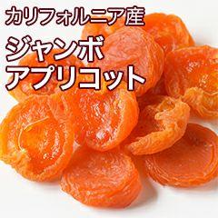 ジャンボ杏(アプリコット・アンズ) [カリフォルニア産]