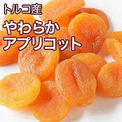 やわらか杏(アプリコット・アンズ) [トルコ産]