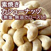 素焼きカシューナッツ[インド産]