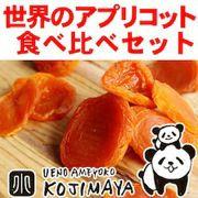 杏(アプリコット)食べ比べセット