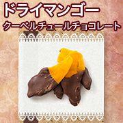 ドライマンゴー・クーベルチュールチョコレート