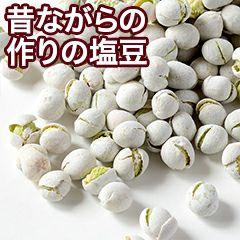 昔ながらの作りの塩豆