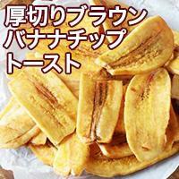 厚切りブラウンバナナチップトースト