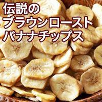 伝説のブラウンローストバナナチップス