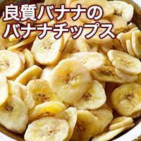 良質バナナのバナナチップス