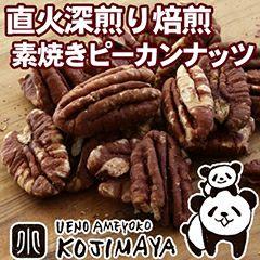 素焼きピーカンナッツ[アメリカ産]