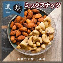 濃い塩 ミックスナッツ[アメリカ・インド]
