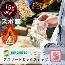 【送料無料】スポ割:15%オフ素焼きアスリートミックスナッツ《1kg×5袋》
