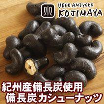 竹炭(備長炭)カシューナッツ