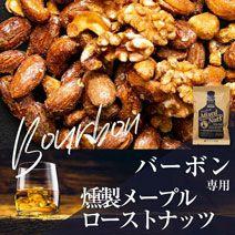 ウイスキー専用 バーボン専用:燻製メープルナッツ