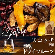 ウイスキー専用 ハイランド系スコッチ専用:燻製ドライフルーツ