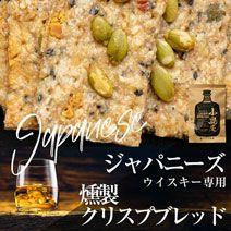 ジャパニーズウイスキー専用:燻製クリスプブレッド