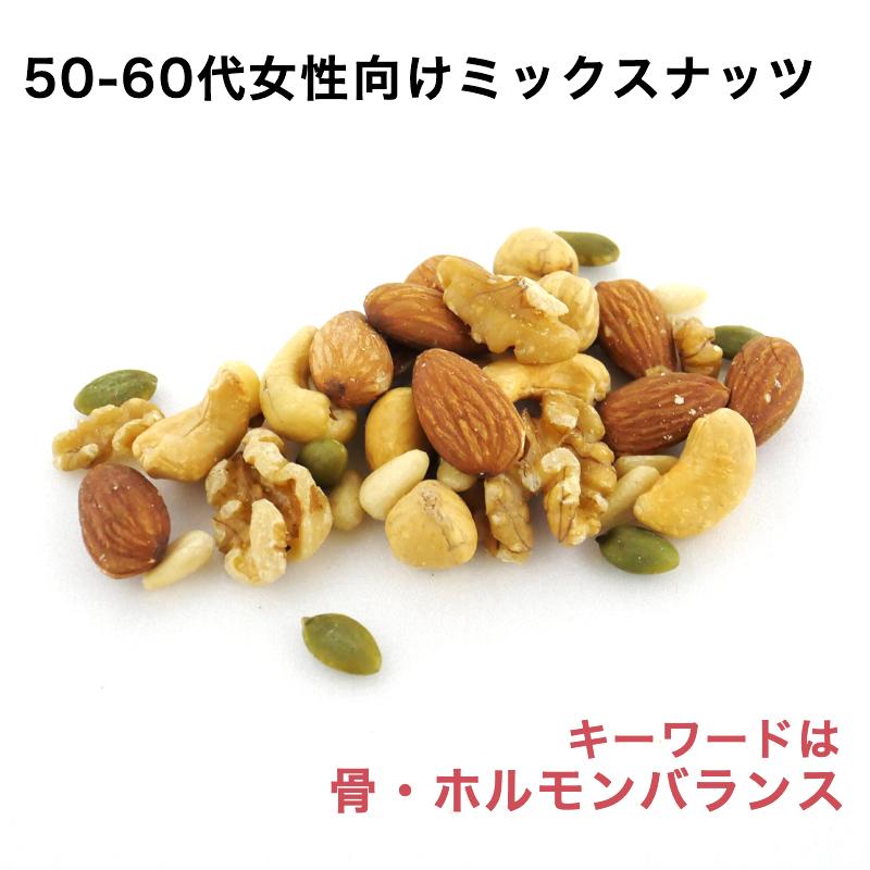 50-60代女性向けミックスナッツ