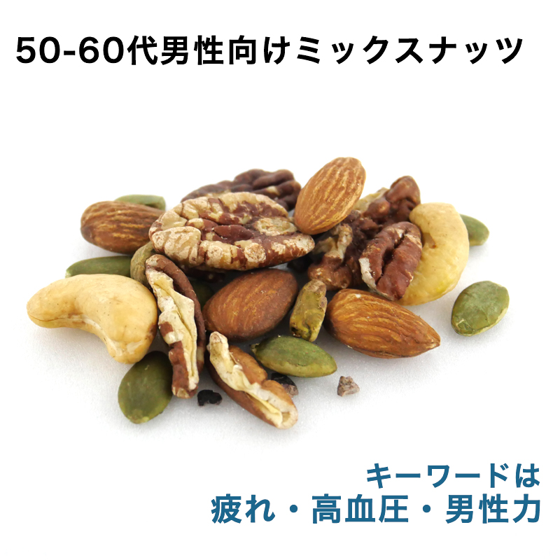 50-60代男性向けミックスナッツ