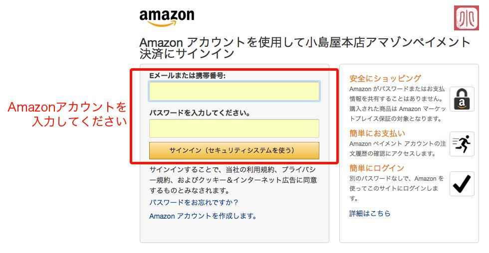 Amazonアカウントでお支払いご利用方法2