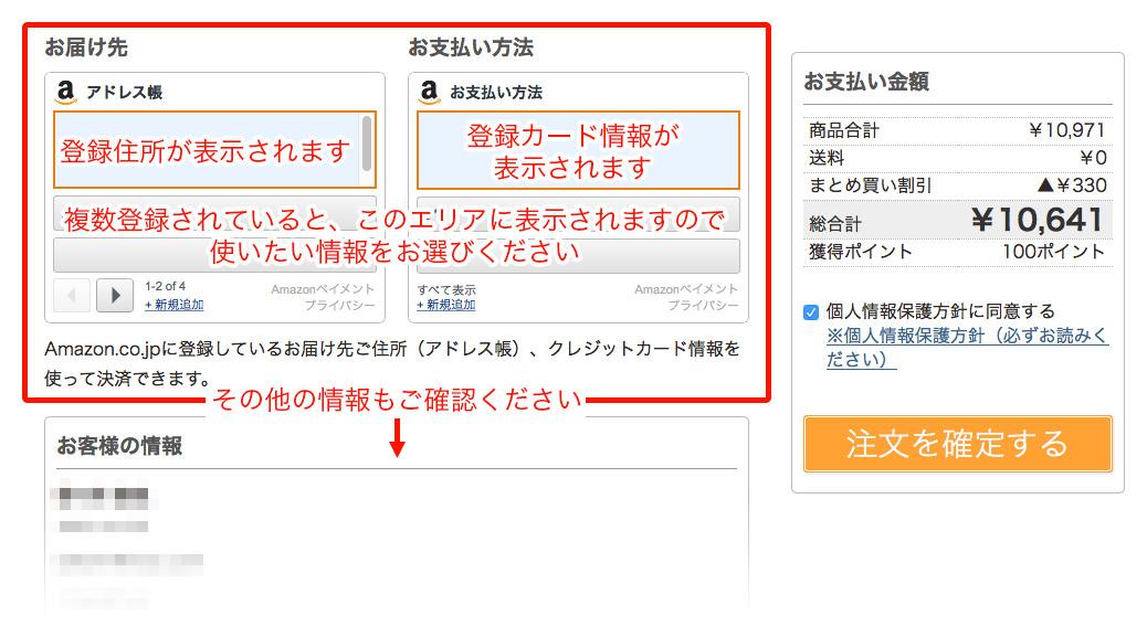 Amazonアカウントでお支払いご利用方法3