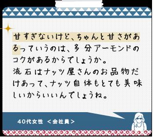 40代女性 <会社員>