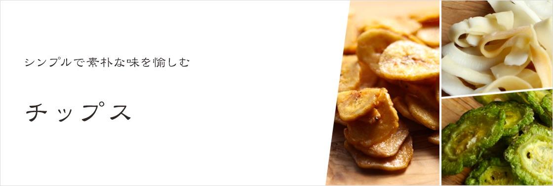 シンプルで素朴な味を愉しむ チップス