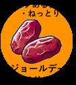 マジョールデーツ(アメリカ産)