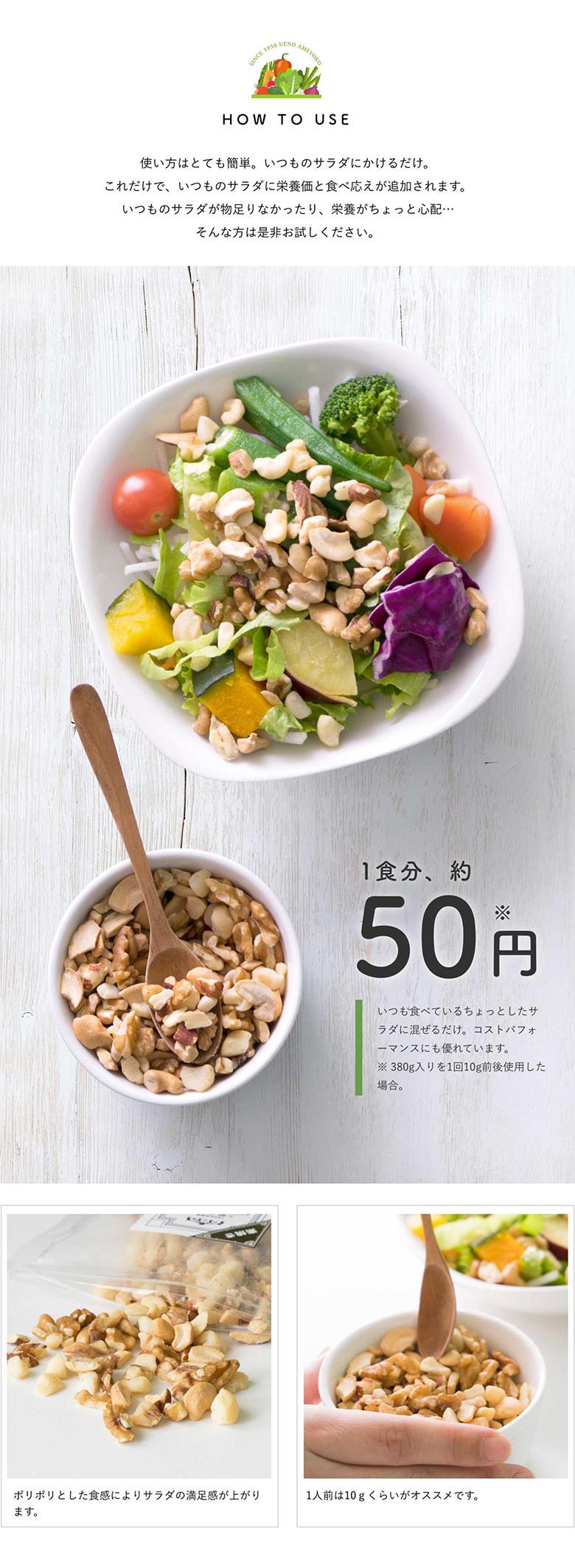パワーサラダ専用ナッツダイスミックス