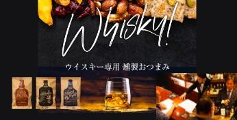 ウイスキー専用燻製おつまみ