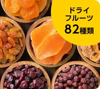 ドライフルーツ82種類