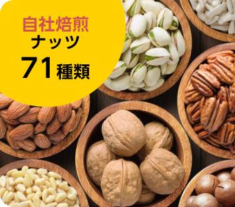 自家焙煎ナッツ71種類