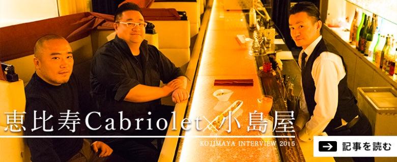 東京・恵比寿のバーCabriolet(カブリオレ)インタビュー
