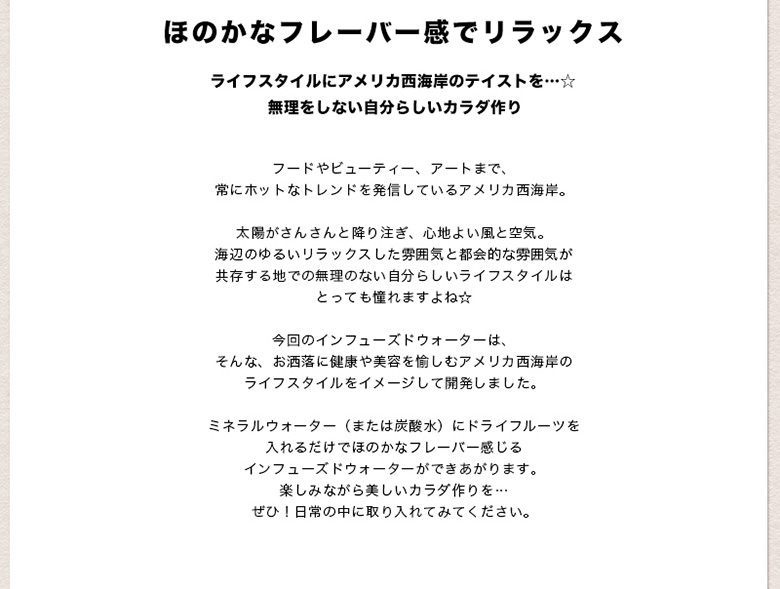 インフューズドウォーター専用ドライフルーツミックス