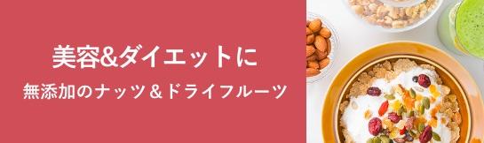 美容&ダイエットに無添加のナッツ&ドライフルーツ