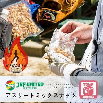 素焼き3種類アスリートミックスナッツ