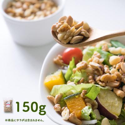 サラダ専用ナッツダイスミックス