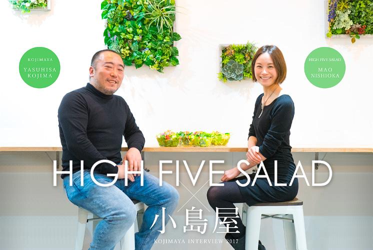 HIGH FIVE SALAD × 小島屋