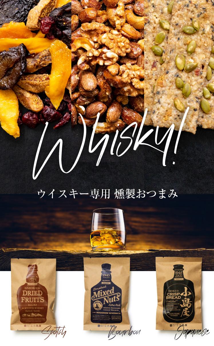 ウイスキー専用 燻製おつまみ