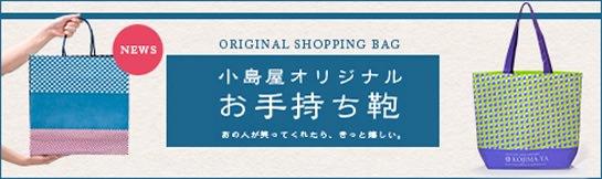 小島屋オリジナルお手持ち鞄