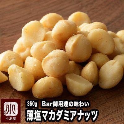 マカダミアンナッツ(塩味)《360g》