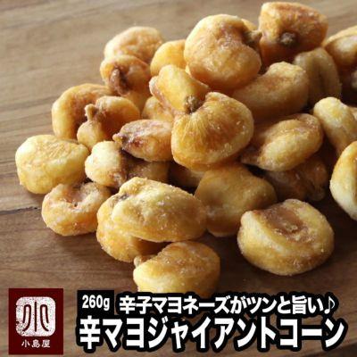 ジャイアントコーン(辛しマヨネーズ味)《310g》