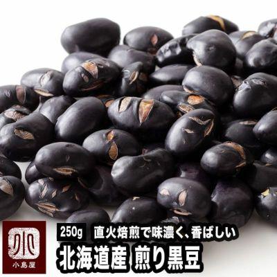 無添加:煎り黒豆[北海道産]《250g》