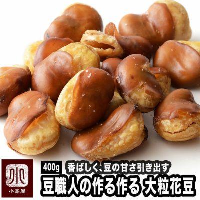 大粒・花豆(いかり豆)《400g》