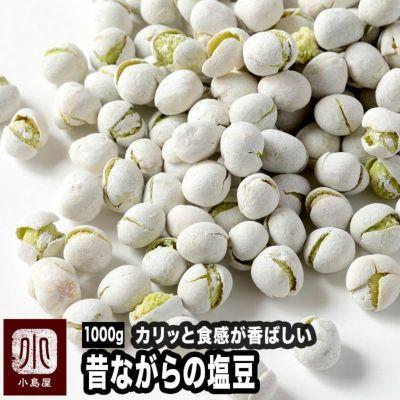 昔ながらの作りの塩豆《1kg》