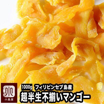 不揃い超半生ドライマンゴー[フィリピン・セブ島産]《1kg》