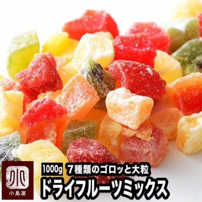 7種類のドライフルーツミックス《1kg》