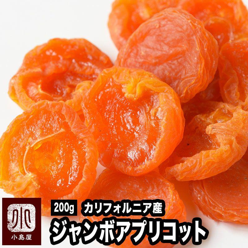 ジャンボあんず(アプリコット)[カリフォルニア産]《200g》